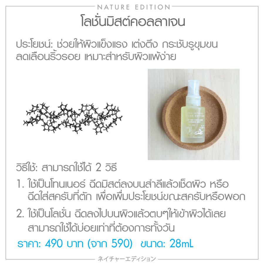 catalog---collagen-mist