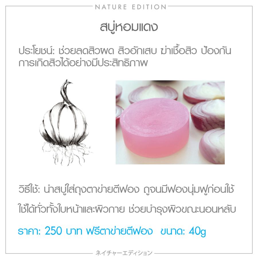 catalog---shallot-soap
