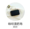 cn_charcoal soap