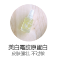 cn_collagen mist