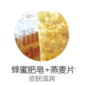 cn_honey oat soap