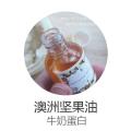 cn_maccademia oil