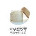 cn_rice milk scrub