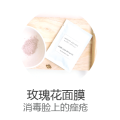 cn_roseclay mask