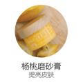 cn_starfruit scrub
