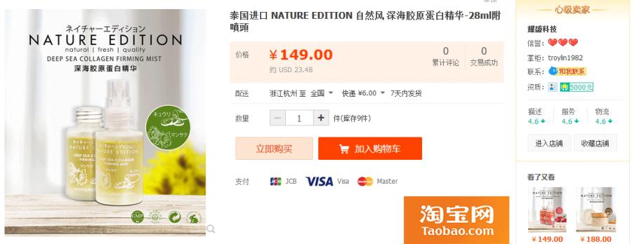 nature edition collagen mist taobao