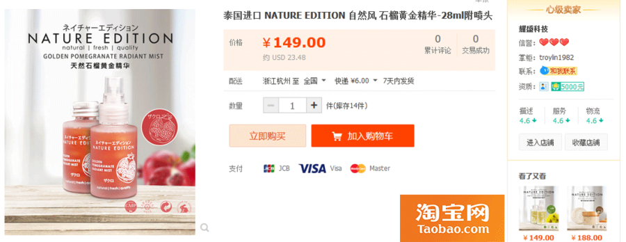 Nature Edition Golden Pomegranate taobao